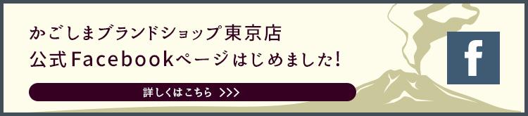 かごしまブランドショップ東京店 公式Facebookページはじめました。