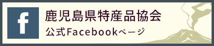 鹿児島県特産品協会 公式Facebookページ