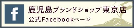 鹿児島ブランドショップ東京店 公式Facebookページ
