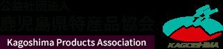 公益社団法人 鹿児島県特産品協会