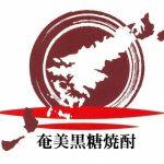 奄美黒糖焼酎ロゴ